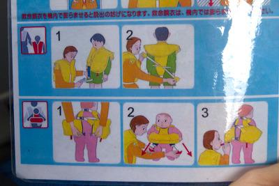 赤ちゃん用のライフジャケットもあるようです