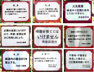 渋谷区からの禁止事項いちらん