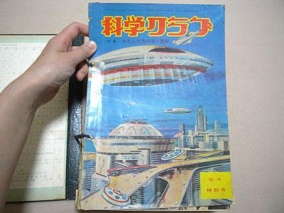 親(60代後半)が中学生の頃にとってた雑誌です。