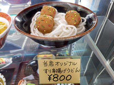 オリジナル商品となると、ここから実物を想像するしかない。肉団子じゃなくて魚のすり身なのか。