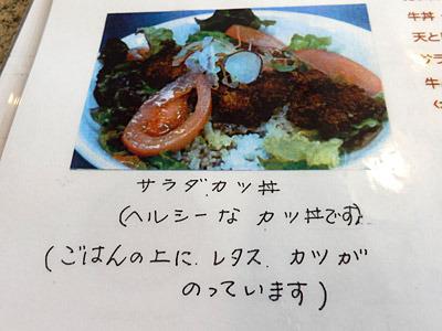 三浦さんの料理の腕を信じて(三浦さんが作っているのかは知らないが)、あえてこれを頼みます。