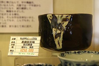 釉薬の掛け分けと変な絵が織部。でも黒い。そして高い。25万円!