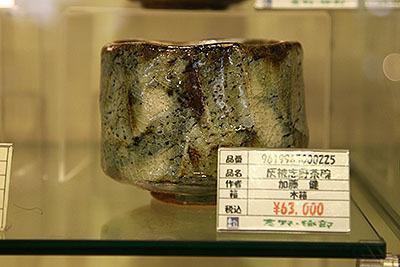 これは志野。6万3000円となかなか高価。
