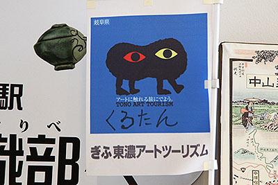 日本一恐いゆるキャラ、くろたん。むしろゆくるないキャラ。