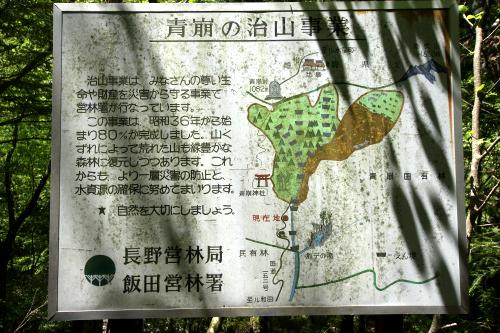 立札があり、青崩の治山工事について書かれていた