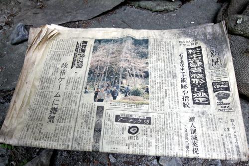 1995年の新聞があった。その頃はまだ人が住んでいたということだ