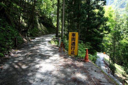 その先にゲートがあり、そこまでが車両通行不能区間であった