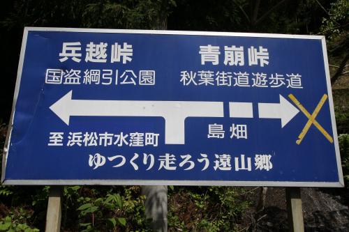 迂回路の林道は兵越峠という別の峠を越えるのだ