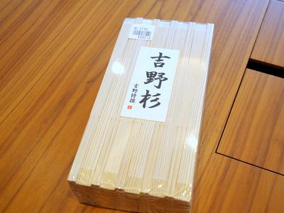 箸というよりもはや木材っぽい。1本8.9円