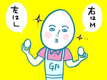 あと、手に触れた瞬間に卵の質量がわかってしまうかんじなのかなー?とか。