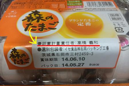 卵重計量責任者・高橋さん!