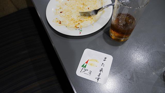 美味しいナポリタンをありがとう