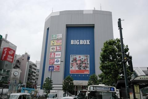 例:高田馬場ビッグボックス(1974年)
