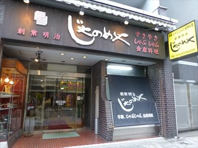 お店の前の看板には牛鍋ではなく、「すきやき」の文字が!