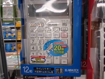 本命・シャープ電卓。4500円くらい。