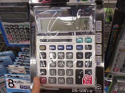 キーの押し心地がよさそうなカシオ電卓も捨てがたい。5000円くらい。
