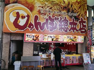 おそらく今一番大阪で多いたこ焼き屋さん。