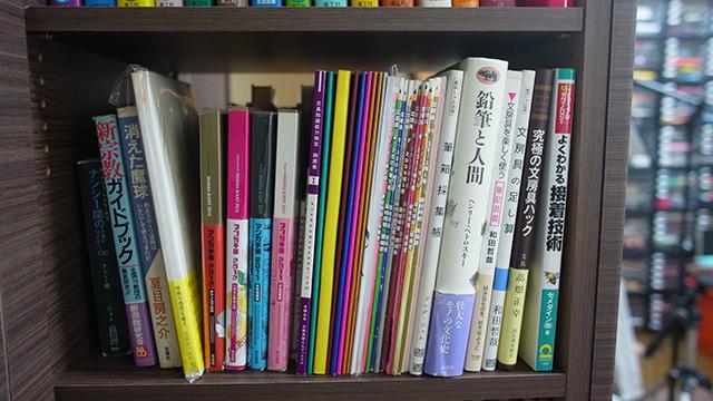 文房具関連の書籍は実はそれほど多くないのだとか。