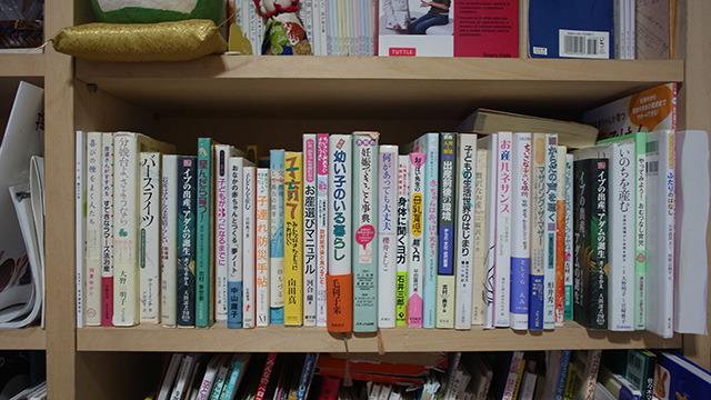 出産、子育て関連の専門書が多い。