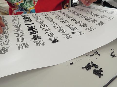 バラバラになった「菩」の字。邪念が入ると写経はできない。
