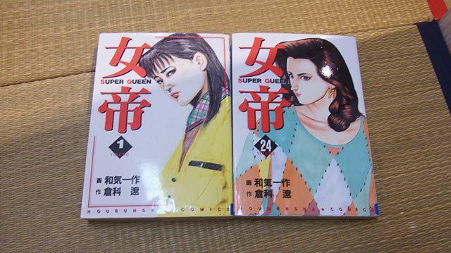 「女帝」は1巻と最終巻の2冊だけで泣けた。すごい