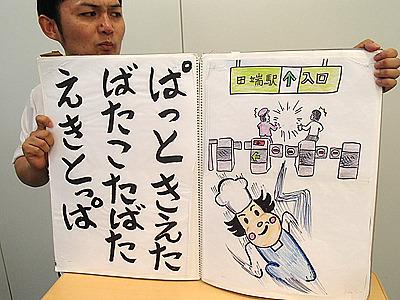 キセルはダメですよ。「ぱっと消えカツオ、大塚駅突破」というのもあるそうです。