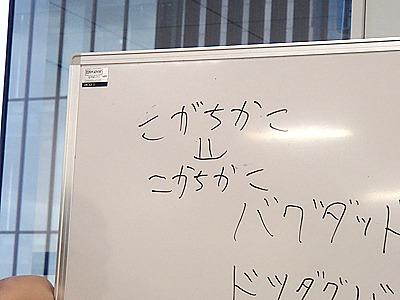 手賀沼さんの場合「だ」「ば」などの濁音は「た」「は」などにはしないという基準があるそうです。同席していた編集部の古賀さんの名前も濁点を外せば回文となるがこれは不可。