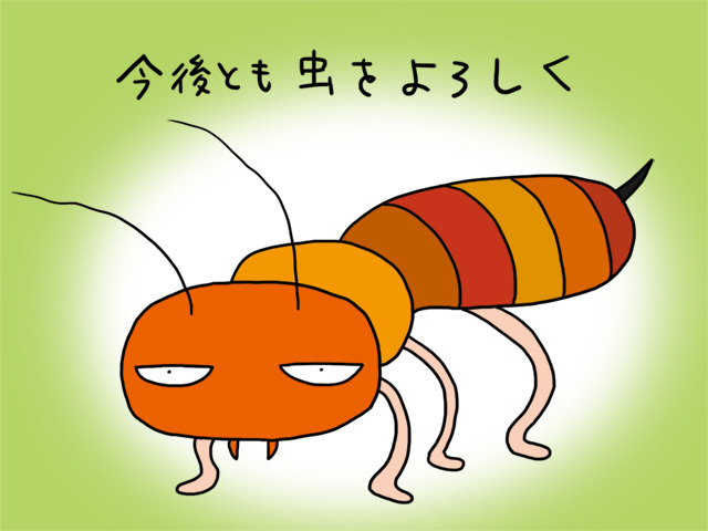 虫からもありがとう