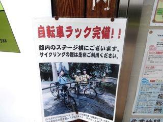 自転車ラック完備だそう。ツーリングに来る人も、多いのかしら。