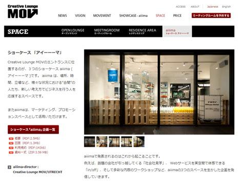 場所は渋谷ヒカリエ8FにあるクリエイティブラウンジMOV内のスペースaiiima1。音出していいのかとかそこからはじめます。