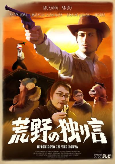 西部劇の顛末は記事『西部劇の馬を作る』で