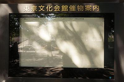 上野の東京文化会館の催し物案内です