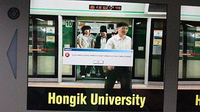 これは韓国旅行に行ったときに地下鉄の行き先表示に出ていたエラー