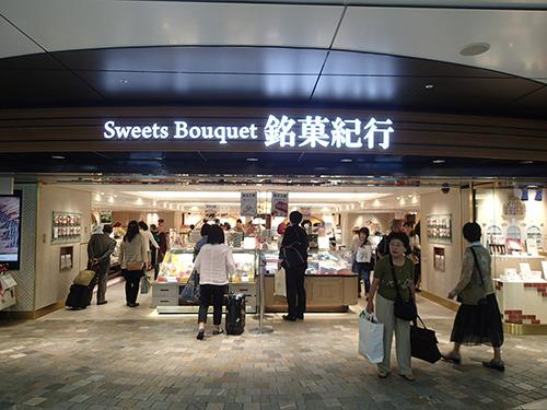 甘味どころが随所に。上京疲れにも安心です。