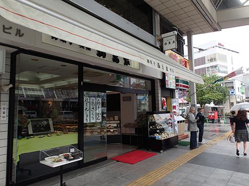 駅を出てすぐのアーケード内にある老舗の和菓子屋さん。