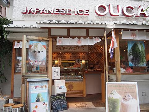 ジャパニーズアイス。和風ジェラートとかき氷のお店。