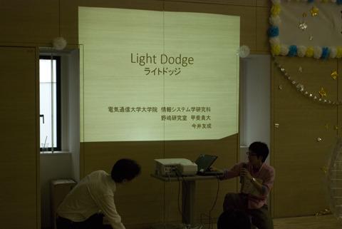 一方、電気通信大学の院生が考案した「ライトドッジ」