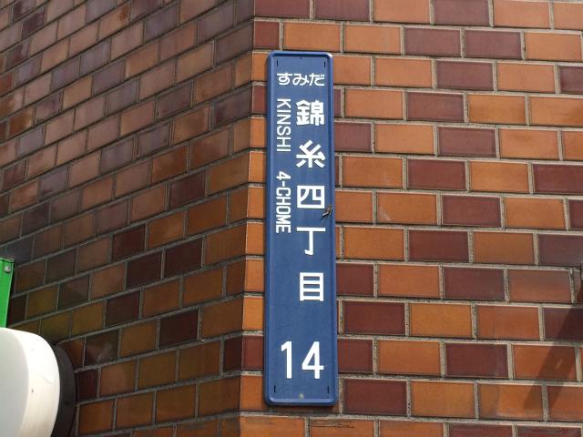 「錦糸町」という町はない(錦糸町の住居表示看板)