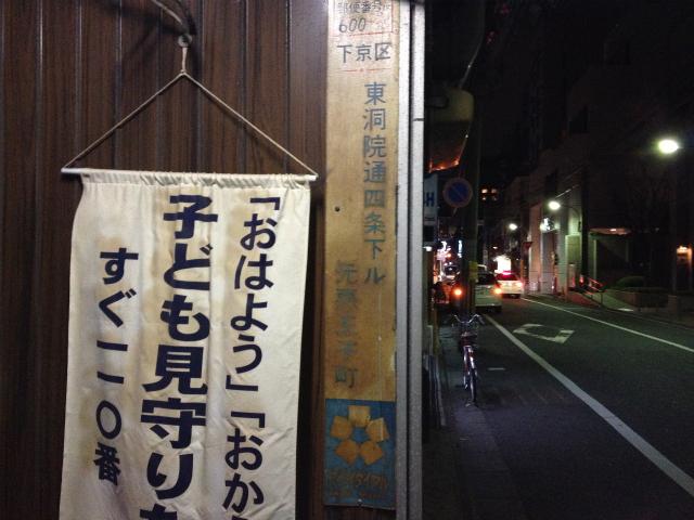 京都の住所は長い