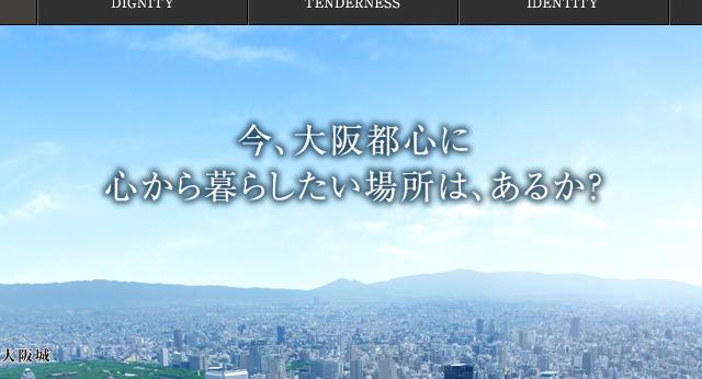 挑戦的なマンションポエム!(パークタワー北浜・三井不動産レジデンシャルより)