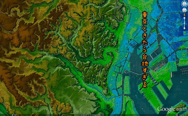 それにひきかえ、東京都きたら。(「東京地形地図」をGoogle earthで表示したものをキャプチャ・加筆加工)