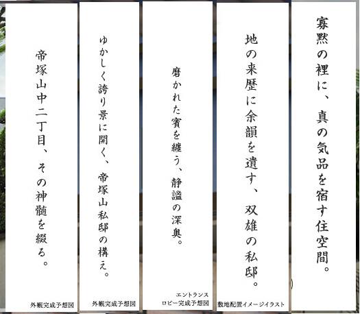 見るページ見るページ、すべてのポエムレベルがものすごく高い。(プラウド帝塚山中/野村不動産より)