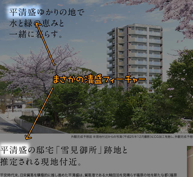 これが神戸になるとさらにさかのぼって清盛の登場。(ワコーレ神戸湊山グランアリーナ/和田興産より)