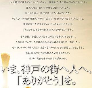 やたら感謝する「ありがとう系」ラップの歌詞みたいなマンションポエムが神戸に!(ワコーレシティ神戸三宮/和田興産より)