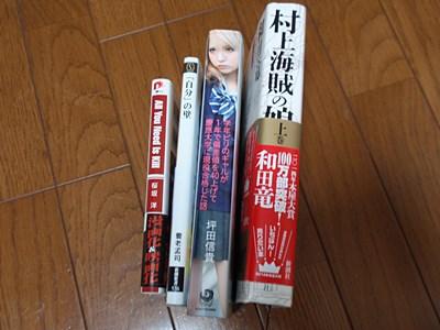 この4冊の話題作を検証します。