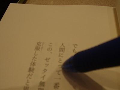 最初は一文字ずつ数えてたけど3ページで挫折しました。