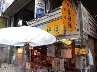 台湾料理の小さな店もあった。