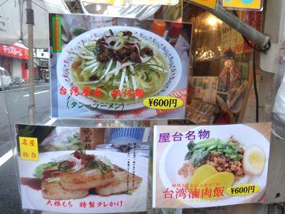あっ、るうろう飯がある! 食べたかった。でも我慢。知らない町には「食べてみたいもの」が多過ぎる。