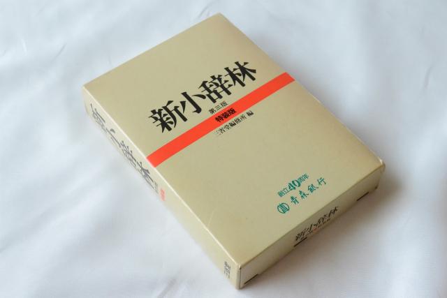 三省堂の小型辞書