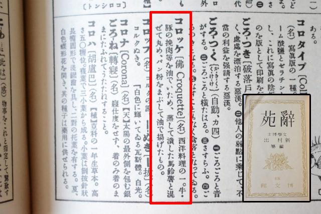 この頃の辭苑は、岩波書店ではなく、博文館(当時、日本最大といわれた出版社)から出されていた